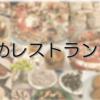 【スペイン生活情報 Ver1】おいしいレストランはここだ!