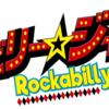 ミュージカル「ロカビリー☆ジャック」