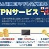 【使ってみた】セカイVPN(世界VPN)の私の口コミレビュー、使い方・設定方法を解説