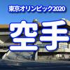 東京オリンピック2020 空手 選手・日程・放送予定 まとめ