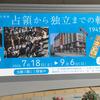 昭和館を夏休みの自由研究に役立てよう!
