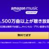 何が聞ける?『Amazon Music Unlimited』ジャンル別アーティスト一覧【邦楽/洋楽/懐メロ】