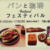 「パンと珈琲フェスティバル」伊勢丹立川店開催中!