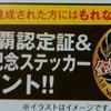 【関東「道の駅」スタンプラリー】全172駅制覇を愛機マジェスティSにて目指す