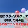 実際にブライダルフェアに参加した時の話(札幌・宮の森フランセス教会)