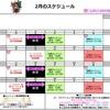 【GR姫路】2月のスケジュール & クライミング始めてみませんか?キャンペーン★
