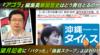 東京新聞 望月記者の記事に「パクり」「偽装スクープ」と中傷記事を拡散させた『アゴラ』編集長の新田哲史氏は、再びの名誉棄損案件に、どう「厳しい措置で臨む」つもりなのか