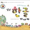 韓国の絵本:子どもが初めてハングルに触れるときのように、やさしい絵本