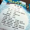 速報!第31回青島太平洋マラソン(・∀・)