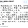 伊勢崎市議会議員伊藤純子さんのとんでもツイートがとまらない