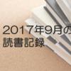 2017年9月の読書記録