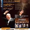 樋口隆一先生指揮 明治学院バッハ・アカデミー バッハ・カンタータ演奏会のチラシとCDに写真採用