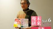 未来漫研 Vol.6(最終回)田中圭一 前編