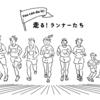 誇りはないのか!札幌市民、オリンピックマラソンを拒否せよ。