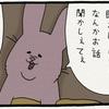 冬はぬくぬくの布団に入った時が至福の瞬間。スキウサギのおやすみ前の1コマ(作:キューライス)