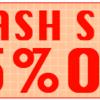 【2/20本日限り】グルーポンで15%オフになるプロモコード発行中