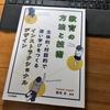 書籍ご紹介:『教育の方法と技術 主体的・対話的で深い学びをつくるインストラクショナルデザイン』