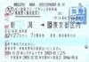 日本旅行「パッと乗レール」