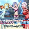 【セール】7月21日から「ドラゴンクエストX オールインワンパッケージ version 1-5」35%OFF