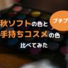 【プチプラ】秋ソフトの色と手持ちコスメを比べてみた
