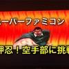 押忍!空手部に挑戦(スーパーファミコン)