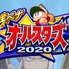 銭ペナ☆オールスターズ2020での変更点やおさらいなど[パワプロアプリ]