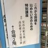 「第3回 これから将棋を始めたい方のための特別講座」@両国囲碁将棋センター