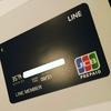 クレジットカード等の保有状況(2016年10月版)