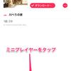 iPhoneの「ミュージック」に歌詞を表示させる方法(Lyrics Master 2)