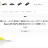 6月に新発売となるAE86は、Lサイズ!!   ~定番のR33GT-RやGRスープラに割って入れるか!?~ ※2021/04/03 補足追記アリ