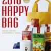 [ま]タリーズの福袋「2018 HAPPY BAG」(5000円)の中身はこれだ @kun_maa