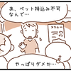 【犬漫画】犬と一緒に食べられるラーメン屋さん。