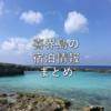 【楽天トラベルだけ見ててもダメかも】喜界島で宿泊するなら覚えておきたいこと