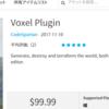 UE4: Free Voxel Plugin の作者が Marketpalce にて $99.99 で売り出された Voxel Plugin に痛烈なコメントを付けている件