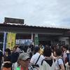 松島基地復興感謝イベント