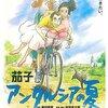 『茄子 アンダルシアの夏』『茄子 スーツケースの渡り鳥』