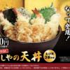 「美味すぎる」無添くら寿司の天丼のコト伝えたい!!「390円+税」
