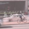 ロードバイク乗りあるある10選【自転車乗りは○○で注目を浴びる】