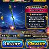 ドラゴンクエストウォーク( ゚Д゚)竜の財宝装備と試練の扉→三週目