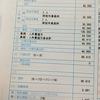 騒音おじさん ~僕と妻の日本シリーズ 裏~