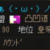 【祝】90Lv ルミナス装備によるモーションの変化