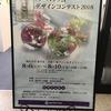 《本店6階サロン・ギャラリー》ハーバリウムデザインコンテスト2018 作品展示中!!