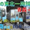 立派な走りは今も健在! JRから経営分離された元東北本線「青い森鉄道」&「IGRいわて銀河鉄道」の旅【2020-08北東パス東北一周5】