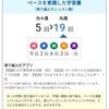 チャレンジタッチの保護者サポートが手厚い!「おうえんネット」のまとめ!