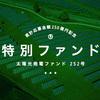 クラウドバンク(CrowdBank)レビュー:3万円投資<2018年2月>
