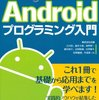 Androidの書籍