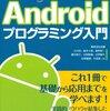 「Amazon Appstore for Android」っていうのあるんですね