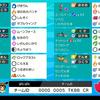 【剣盾S13使用構築】ナットレヒレカイリュー【最高最終2059・90位】