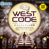 子供と楽しむ電車の謎解き『WEST CODE タイムトレインの切符』