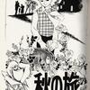 (46)「秋の旅」~豊潤に薫る読後感/「雪の子」